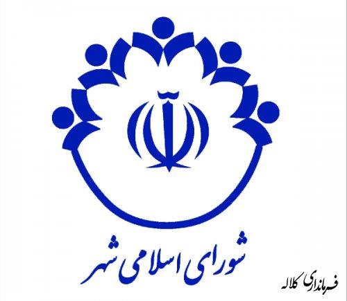 آگهی نتیجه انتخابات شورای اسلامی شهر کلاله