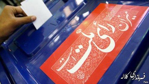 آگهی نتیجه انتخابات شورای شهر کلاله
