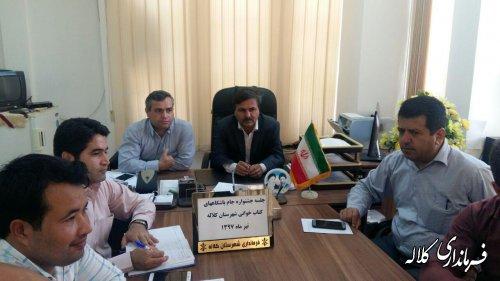 جلسه هماهنگی جشنواره جام باشگاه های کتاب خوانی شهرستان کلاله برگزار شد