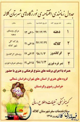 جدول زمانبندی افتتاحیه نوروزگاه های شهرستان کلاله
