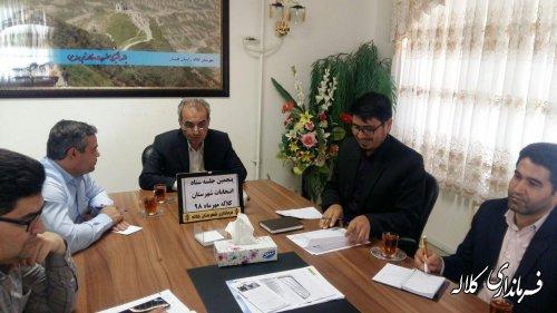 پنجمین جلسه ستاد انتخابات شهرستان کلاله برگزار شد