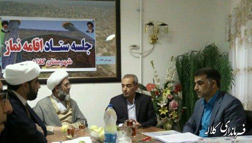 دومین جلسه ستاد احیای نماز شهرستان کلاله برگزار شد