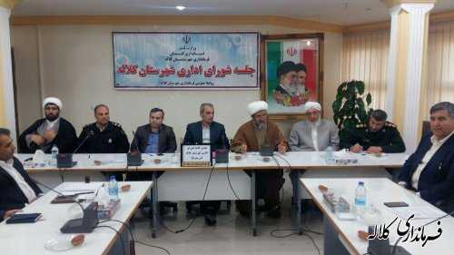 جلسه شورای اداری شهرستان کلاله برگزار شد