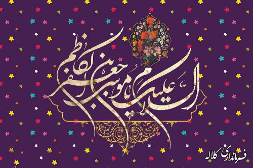 میلاد امام موسی کاظم (ع) مبارک باد