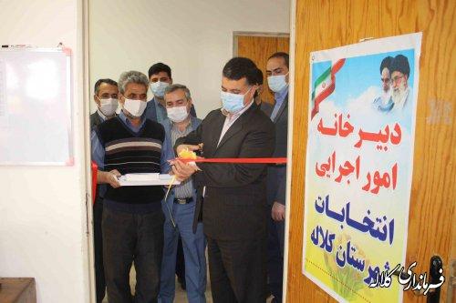 دبیرخانه امور اجرایی انتخابات شهرستان کلاله افتتاح شد