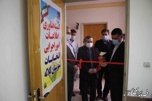 کمیته فناوری اطلاعات امور اجرایی انتخابات شهرستان کلاله افتتاح شد