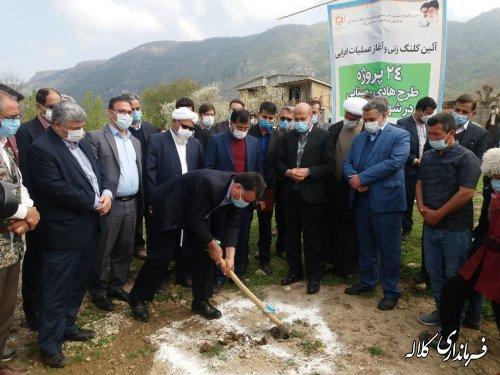 پروژه های روستایی شهر کلاله افتتاح و کلنگ زنی شد